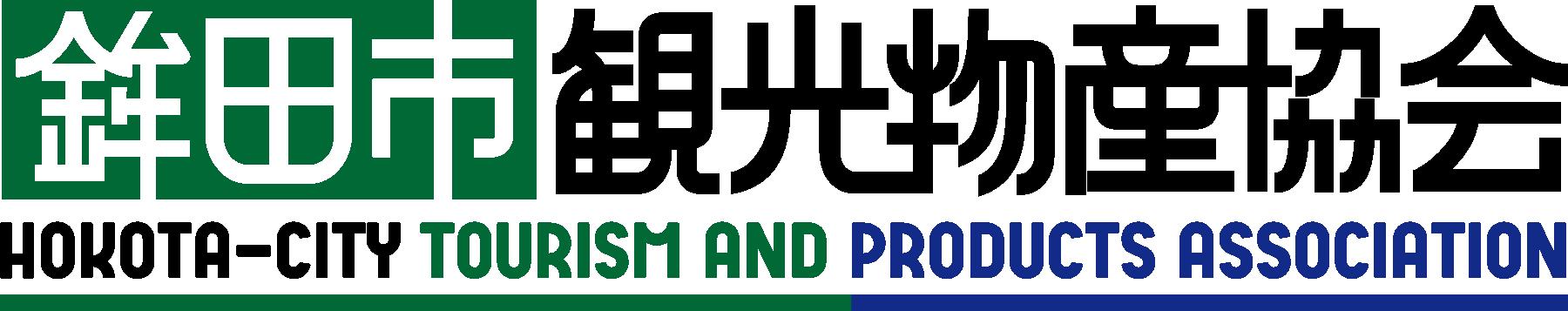 鉾田市観光物産協会